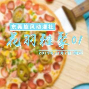 花羽雅聚 01插图