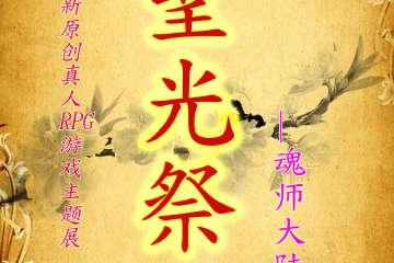 2019聖光祭2.0魂师大陆