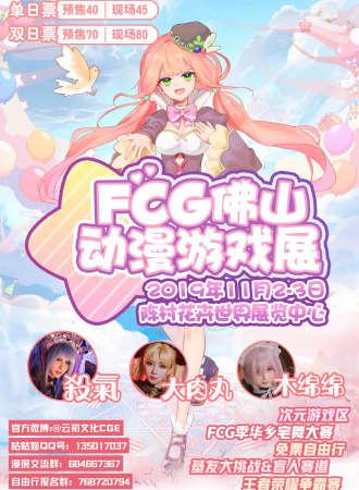 FCG佛山动漫游戏展