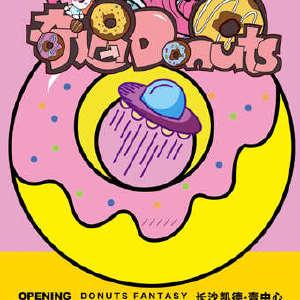 奇遇多纳滋全球首个甜甜圈主题沉浸式巡回大展插图