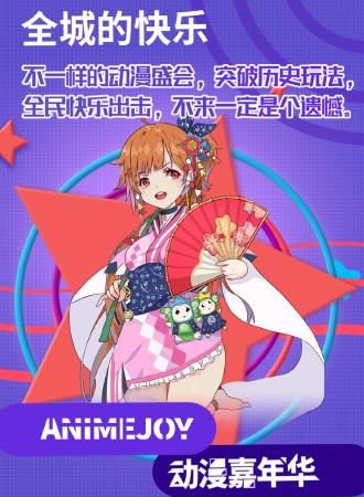 南通AnimeJoy动漫嘉年华
