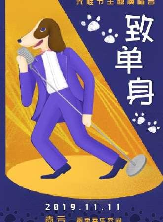 """11.11光棍节""""唱给单身汪""""主题演唱会-南京站"""