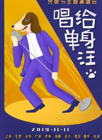 """11.11光棍节""""唱给单身汪""""主题演唱会-长沙站"""