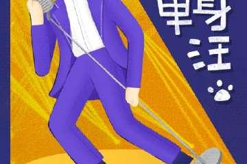 """【展宣】11.11光棍节""""唱给单身汪""""主题演唱会-长沙站"""