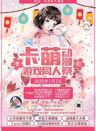 卡萌动漫游戏同人祭-枣阳站