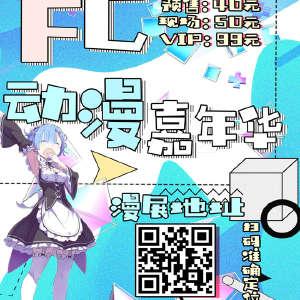 第一届FantasticChild动漫嘉年华–新乡站插图