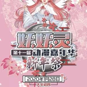 第十一届妖妖灵动漫嘉年华-新年祭插图