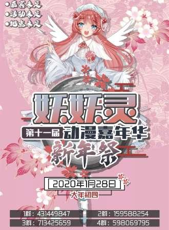 第十一届妖妖灵动漫嘉年华-新年祭