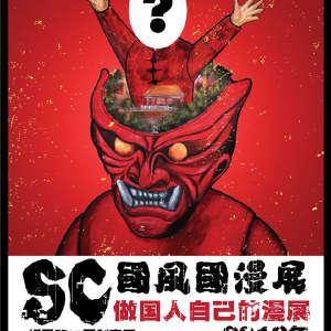 成都SC国风国漫展插图