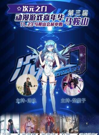 第三届马鞍山次元之门动漫游戏嘉年华-秋日祭