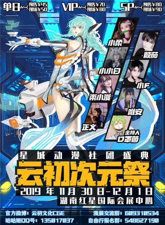 云初次元祭&星城动漫社团盛典