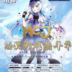 MCJ动漫游戏嘉年华-淮南站插图