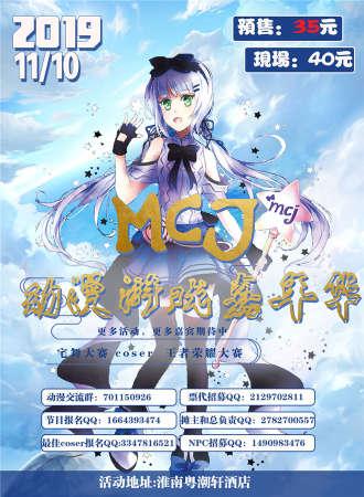 MCJ动漫游戏嘉年华-淮南站