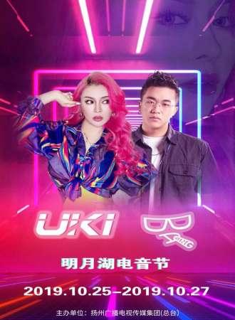 2019扬州首届明月湖电音节