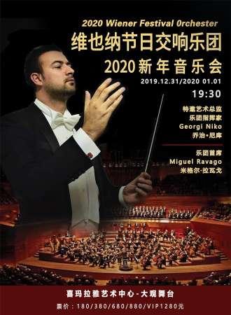 华艺星空·维也纳节日交响乐团2020新年音乐会-上海站
