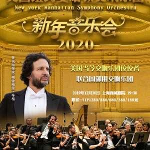 华艺星空·美国纽约曼哈顿交响乐团2020新年音乐会-上海站插图