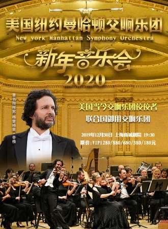 华艺星空·美国纽约曼哈顿交响乐团2020新年音乐会-上海站