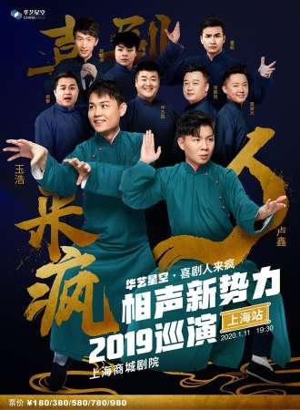 华艺星空·喜剧人来疯相声新势力2019巡演-上海站