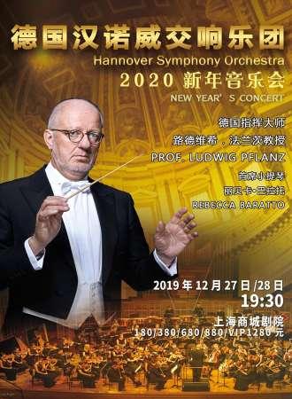 华艺星空·德国汉诺威交响乐团2020新年音乐会-上海站