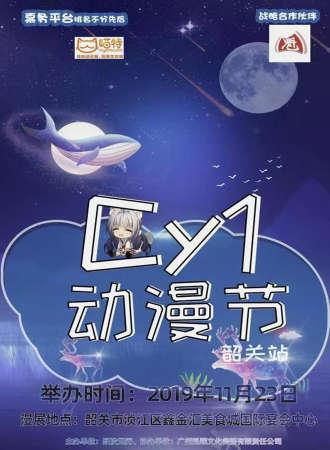 Cy7动漫节-韶关站