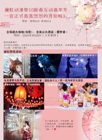 【延期待定】斓虹动漫祭1.0新春互动嘉年华