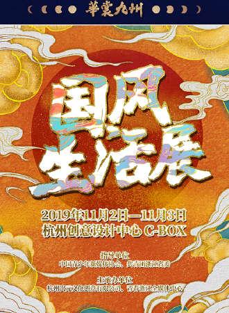 华裳九州国风生活展