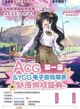 玉林第一届ACG动漫游戏盛典