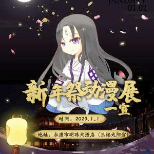 永康GCG3.5新年祭动漫展插图