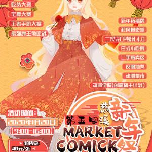 慈溪第五回MARKET COMICK新年祭插图