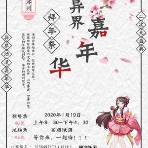 涿州异界嘉年华拜年祭插图