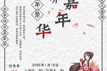 【展宣】涿州异界嘉年华拜年祭