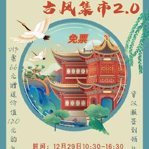 上海飞鸟古风集市2.0插图