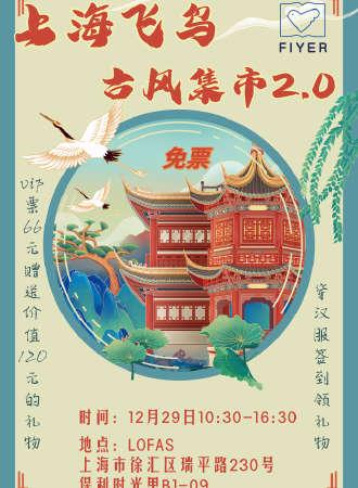 上海飞鸟古风集市2.0