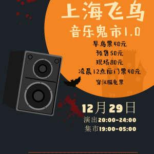 上海飞鸟音乐鬼市1.0插图