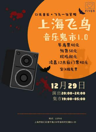 上海飞鸟音乐鬼市1.0