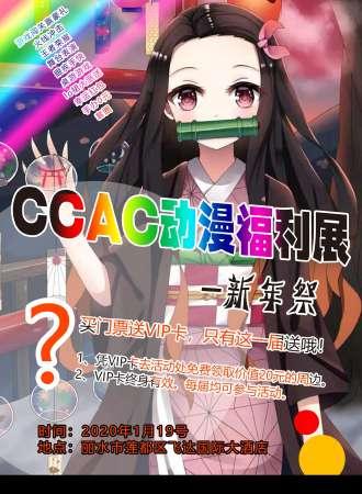 CCAC动漫福利展-新年祭