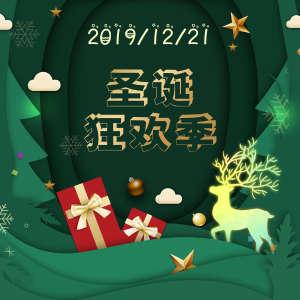 台州临海圣诞狂欢季插图