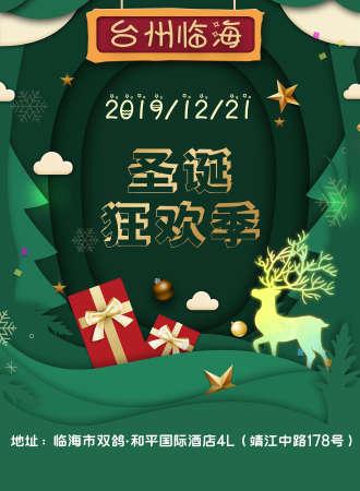 台州临海圣诞狂欢季