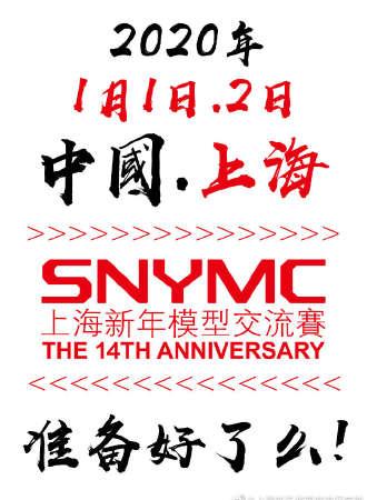 上海新年模型交流赛