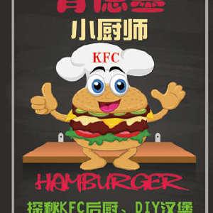 【北京】【亲子】肯德基小厨师—探秘KFC后厨,DIY美味汉堡插图