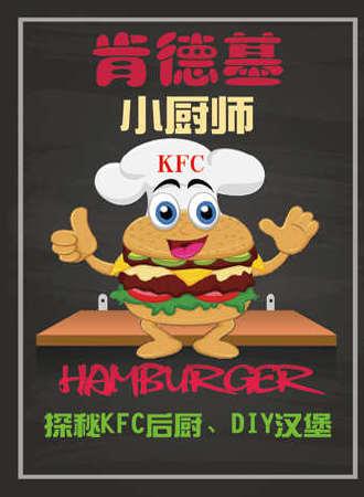 【北京】【亲子】肯德基小厨师—探秘KFC后厨,DIY美味汉堡