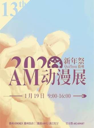 衢州 Anime Market 13 新年祭