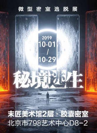 【北京】798胶囊密室逃脱!烧脑剧情+互动沉浸体验!
