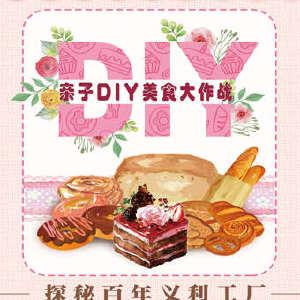 【北京】【儿时回忆】亲子探秘义利工厂,DIY美食大作战!插图