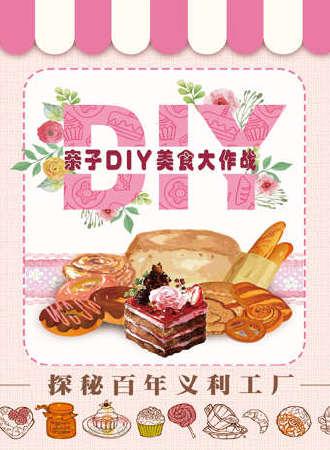 【北京】【儿时回忆】亲子探秘义利工厂,DIY美食大作战!