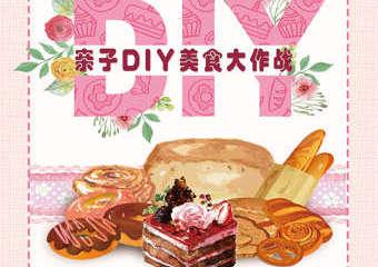 【展宣】亲子探秘义利工厂,DIY美食大作战!