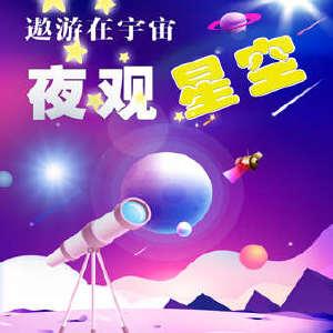 【北京】【观星观月】我和星空有个约会,天文科普之亲子夜观星空插图