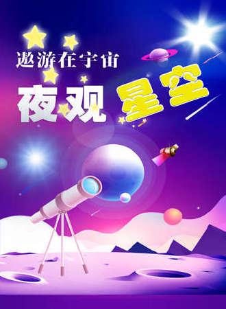 【北京】【观星观月】我和星空有个约会,天文科普之亲子夜观星空