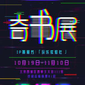 【北京】奇书展插图