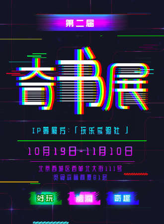 【北京】奇书展